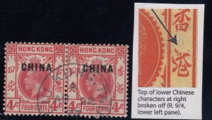 Hong Kong (China Offices), SG 20a, used Lower Chinese Character Broken variety