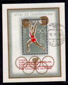 Russia Scott 4028 Used Olympic 1972  souvenir sheet