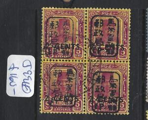 MALAYA JAPANESE OCCUPATION TRENGGANU (P2209B) 2C/5C SCHOP SG J99  BL OF 4  VFU