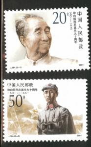 CHINA PRC Scott 23669-70 MNH** 1991 communist leader set