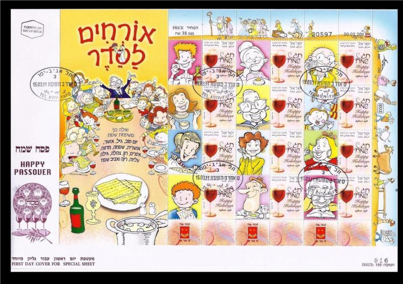 ISRAEL 2011 STAMPS GUEST FOR PASSOVER SHEET ON FDC VF
