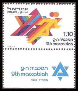 Israel 522 with tab Mint VF NH
