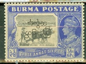 Burma 78 mint inverted overprint noted but not priced in Gibbons CV ??