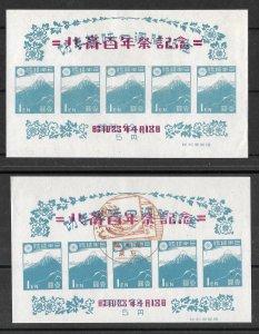 Doyle's_Stamps: MNH & Cnx 1948 Japan K. Hokusai Souvenir Sheets, Scott #408 NGAI