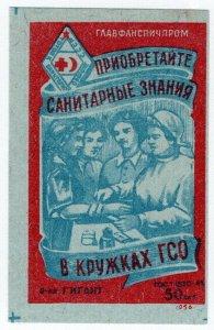 (I.B) Russia Cinderella : Soviet Red Cross Fund 50kp