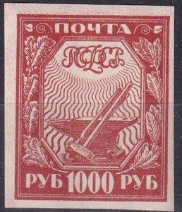 Russia #186 F-VF Unused  (K2366)