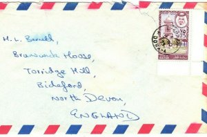 Gulf States QATAR Cover Doha Commercial Air Mail Devon Gift Co. 1973 FC220