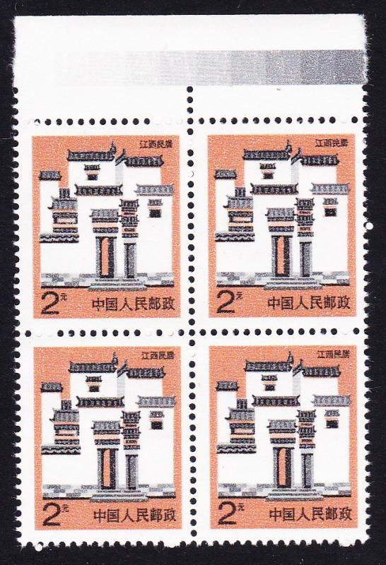 China Definitives Traditional Houses 1v 2Y Block of four with top margin