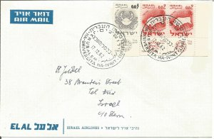 EL AL Israel Airlines Air Mail Cover 17th December 1962 Postmark Z10294