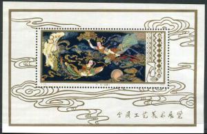 1983 China PRC T29 1988 Sc1433 $3.00 Arts & Crafts Mint Hinged  VF   (flp)