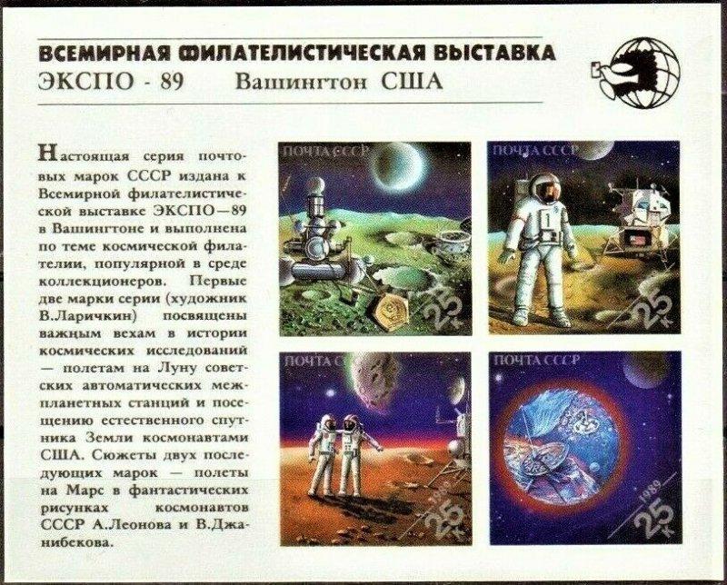 Russia MNH S/S 5837 Space Achievements SCV 3.00