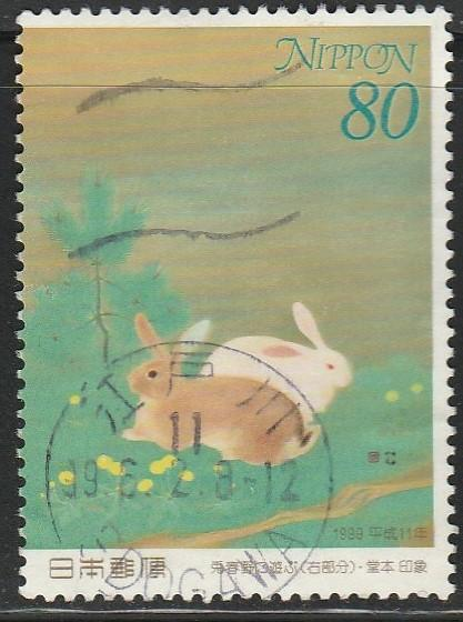 Japan, #2671 Used  From 1999