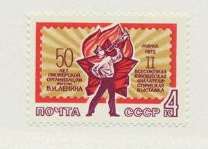 Russia Scott #3973, Youth Philatelic Exposition Issue From 1972, Collectible ...