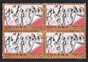 China 70th Anniversary of May 4th Movement Block of 4 SG#3608 MI#2233 SC#2214