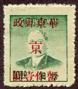 East China Scott 5L43a Unused VFHNGAI - Red Surcharge, Perf 13 - SCV $3.25
