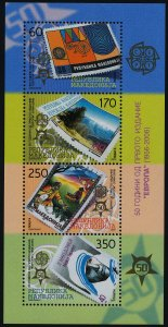 Macedonia 353 MNH Stamp on Stamp, Mother Teresa, EUROPA