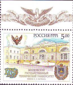Russia stamp Technical University Baumann corner stamp MNH 1272 WS15256