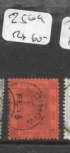 HONG KONG TREATY PORT (P0402B) HOIHOW QV 10C SG Z569 SON CDS   VFU
