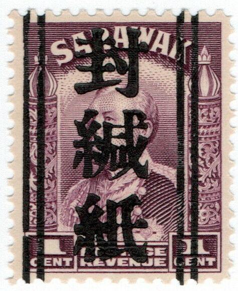 (I.B) Sarawak Revenue : Japan Censor Seal Overprint 1c