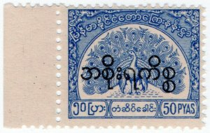 (I.B) Burma Telegraphs : New Currency 50p (Official Service OP)