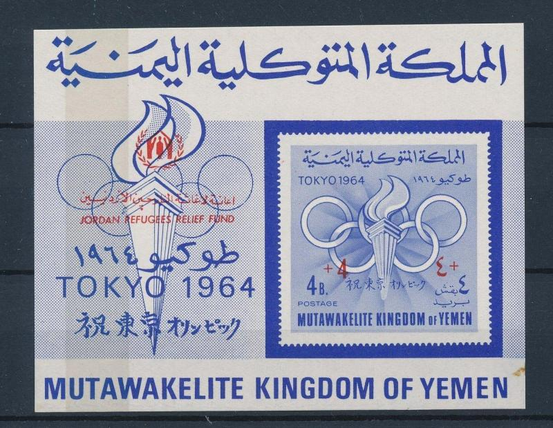 [34105] Yemen 1967 Olympic games Overprint Jordan refugees relief fund SS MNH