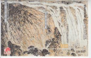 2016 Macau Landscape Paintings SS (Scott 1492) MNH