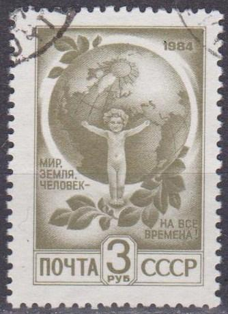 Russia #5288 F-VF Used (ST1417)