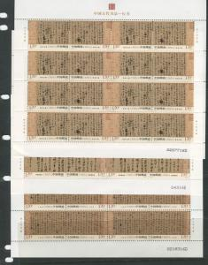 China -Scott 3820-22 - Ancient Calligraphy - 2010-11-MNH- 3 X Full Sheets