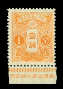 JAPAN 1931 TAZAWA 1sen yellow w/marginal inscription  Sk# 167  mint MLH