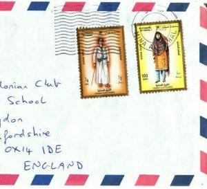 Gulf States OMAN Air Mail Cover *Mina Al Fahal* SHELL Advert GB 1995 EB47