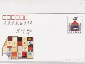 china 1990 stamps cover ref 19010