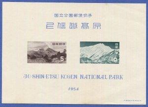 JAPAN 1954 Sc 601a MNH  Jo-Shin-etsu National Park S/S VF, Sakura P81