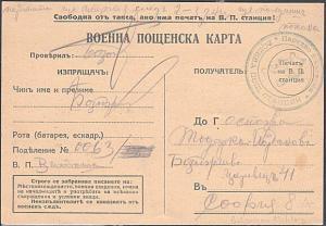 BULGARIA 1941 Military postcard used.......................................53853