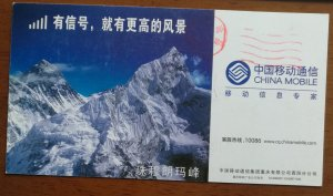 The world's highest peak Mount Everest,CN10 chongqing signal stabilization PSC