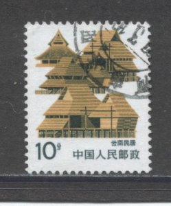 China, People's Republic 2055 F-VF Used