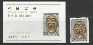 KOREA 554, 554a MNH HAFOE MASK SET
