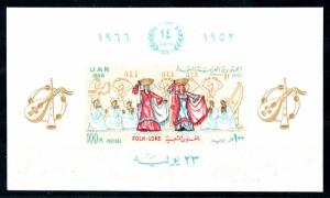 [91506] Egypt 1966 Folklore Dancing Women Music Imperf. Sheet MNH