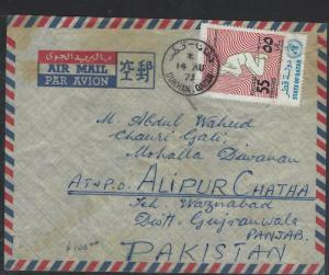 QATAR (P2601BB)  1973 55D HANDICAP ON A/M COVER FRO DUKHAN TO PAKISTAN