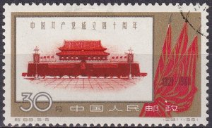 China (PRC) #573 F-VF Used  CV $26.00 (Z8854)