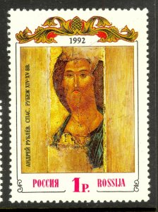RUSSIA 1992 The Savior by Andrei Rublev Painting Art Issue Sc 6093 MNH