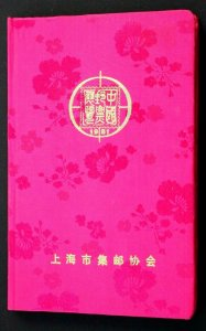 China Old Vintage Stamp Collection in Authentic China Album 33 MH & Used Stamps