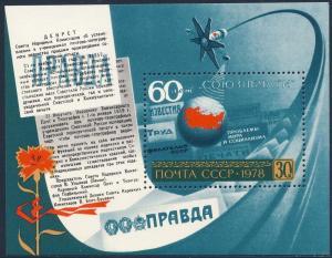 Russia MNH S/S 4727 USSR Globe Newspaper 1978