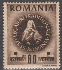 Romania #625   F-VF Unused (S4093)