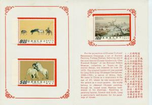 Republic of China Scott 1659-1665 MNH in Booklet