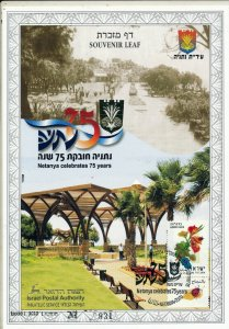 ISRAEL 2004 NETANYA 75th ANNIVERSARY S/LEAF  CARMEL #465