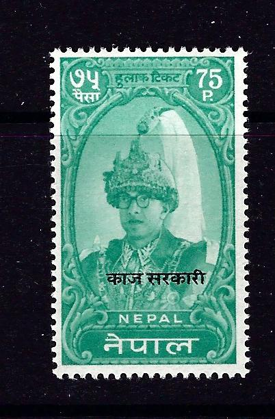 Nepal 149 MNH 1962 issue