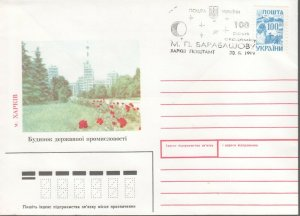 UKRAINE COVER SPACE FIRST DAY CANCELLATION 1994 R2021075