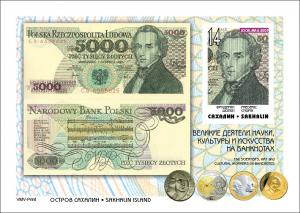 SAKHALIN RUSSIA LOCAL SHEET IMP COMPOSERS CHOPIN BANKNOTES