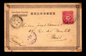China 1904 Tientsin Shanghai HK to Paris PPC / Japan Stamp (See Notes) - L11506