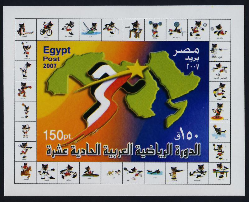 Egypt 2005 MNH 11th Arab Games, Sports, Map